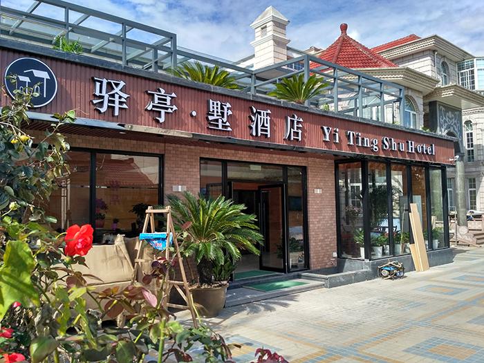 上海驿亭墅酒店