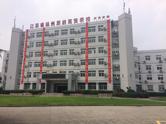 江苏省扬州旅游商贸学校